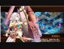 【城プロRE】 閻魔の闘技場 極寒地獄~伍 【超難】~ワープ前に左で完封編(水6)【撤退&再配置なし】