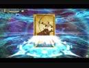 【FGOAC】アルトリア·ペンドラゴン〔アーチャー〕ガチャ だが出せない#3(終わり)