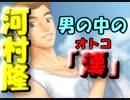 【ドキサバ全員恋愛宣言】観客席までブッ飛んだ男!河村隆part.1【テニスの王子様】