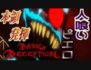 【ホラー】ピエロさん達と戯れる 後編『Dark Deception』