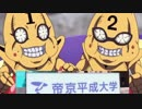 帝京平成大学をオススメするセックス・ピストルズ