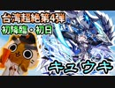 【モンスト実況】台湾版超絶第4弾!新超絶 キュウキ 初降臨!【初日】