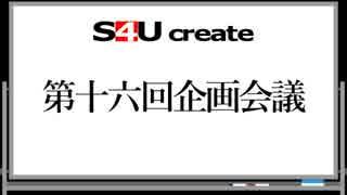 S4Uクリエイト 第十六回企画会議