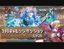 【実況】7月のチャレ10初見プレイ バレソニ【パズドラ】