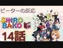 【海外の反応 アニメ】 SHIROBAKO 14話 アニメリアクション