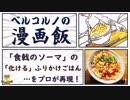 【漫画飯】「食戟のソーマ」の「化ける」ふりかけごはん をプロが再現~