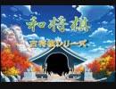 【古将棋】和将棋の解説【ゆっくり講座】