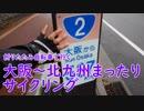 【ミニベロ】大阪~北九州まったりサイクリング!【ロングライド】