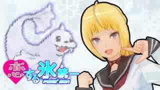 【ポケモンUSM】恋する氷統一 part9【ゆっくり実況】