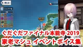 Fate/Grand Order 家老マシュ イベント関連ボイス集 【ぐだぐだファイナル本能寺2019】
