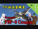 【WarThunder】山葵、空を飛ぶ三十六機目「F9F後退翼機案 F9F-8 Cougar」【ゆっくり&VOICEROID実況】