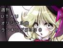 週刊UTAUオリジナル曲ランキング#330
