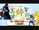 【ポケモンUSM】最強無敵!精神力統一!真絆杯編【vs闇薙優季】