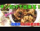 夏にぴったり!ピリッと辛ウマ♪低糖質四川麻婆豆腐~ボウルひとつでレンチンすればすぐできる~ビールのおともにも最高
