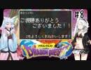 【イタきず実況】竜王から玉をもぐ勇者あかり#8(最終回)【ドラクエ1】