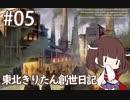 【Anno1800】きりたん創世日記 #5
