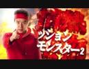【松岡修造】パッションモンスター2017 (合作単品)【きゃりーぱみゅぱみゅ】