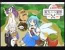 【第11回東方ニコ童祭】東方逡巡草子・紅「フォーオブアカインド」【暫定版】