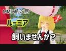 【第11回東方ニコ童祭】#1 ルーミア飼いませんか?【東方MMD紙芝居】