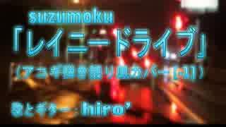 【雨の国道を】「レイニードライブ」(suzumoku)歌ってみたカバー【アコギ弾き語り風】
