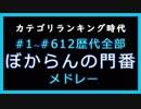 【最終版】ぼからん歴代門番のメドレー【#1~#612】