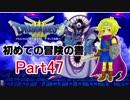 【DQ3】 初めての冒険の書 part47