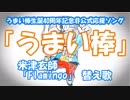 【替え歌】 うまい棒 (原曲:米津玄師「Flamingo」) 【ミジンコ】