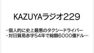 【KAZUYAラジオ229】個人的に史上最悪のタクシードライバー