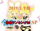 2019上半期 鏡音新曲ランキング SP