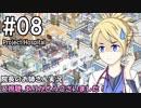 【Project Hospital】院長のお姉さん実況【病院経営】 08
