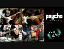 Psycho×ショッカー×鬼弦曹×ピルクルで「American Z」 thumbnail