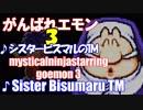 【がんばれゴエモン 3】シスタービスマルのテーマ2019 【アレンジ】