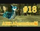 【ARK Aberration】危険な下層に住む三匹目の光源生物、フェザーライトをテイム!【Part18】【実況】
