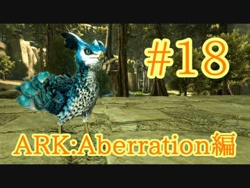 フェザー ライト Ark フェザーライトの卵 (Aberration)