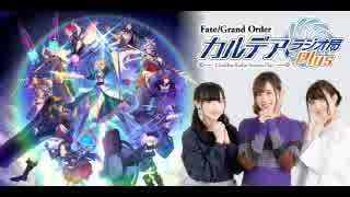 Fate/Grand Order カルデア・ラジオ局Plus(地上波版)2019年7月7日#014ゲスト河西健吾