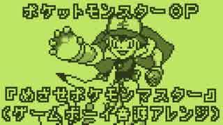 ゲームボーイ音源『めざせポケモンマスター』ポケットモンスター OP(ゲームボーイ30週年記念)