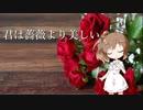 [Cevioカバー] 君は薔薇より美しい/ さとうささら