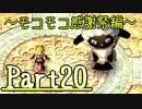 【実況】いざルーンファクトリー3の初見実況ヲ。【Part20】