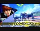 【エクバ2】後方支援兼突貫型ガンダム【EXVS2】