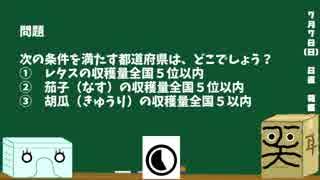 【箱盛】都道府県クイズ生活(38日目)2019年7月7日