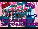 【ポケモンUSM】月間 ポケモンUSM対戦リンク ランキング[2019]6月号&タグ引き実況(おまけ)