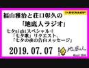 福山雅治と荘口彰久の「地底人ラジオ」  2019.07.07 七夕nightスペシャル