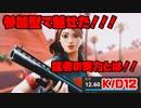 [Fortnite]参加型で魅せたK/D12の猛者の実力とは...!!!