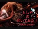 【叩いてみた】さよならからはじまりへ / 平瀬美里 DRUM COVER
