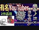 【実況】レトルトさん×毒キノコステージ『スーパーマリオメーカー2』