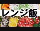 第72位:レンジ飯だけでお弁当を作る!【嫌がる娘に無理やり弁当を持たせてみた息子編】