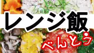 レンジ飯だけでお弁当を作る!【嫌がる娘に無理やり弁当を持たせてみた息子編】