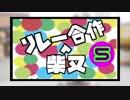 柴又リレー合作5