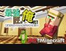 第467位:【週刊Minecraft】最強の匠は俺だ!絶望的センス4人衆がカオス実況!#8【4人実況】
