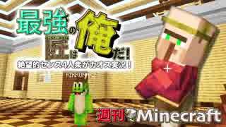 【週刊Minecraft】最強の匠は俺だ!絶望的センス4人衆がカオス実況!#8【4人実況】
